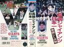 【VHSです】長嶋ジャイアンツ日本一~激闘GL決戦~|中古ビデオ [K]【中古】