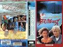 【VHSです】デスクルーズ 欲望の嵐 [吹替] 中古ビデオ【中古】【ポイント10倍♪9/4(金)20時〜9/28(月)10時迄】