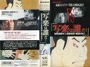 【VHSです】写楽は誰だ! [池田満寿夫VS高橋克彦・推理対決!!]|中古ビデオ