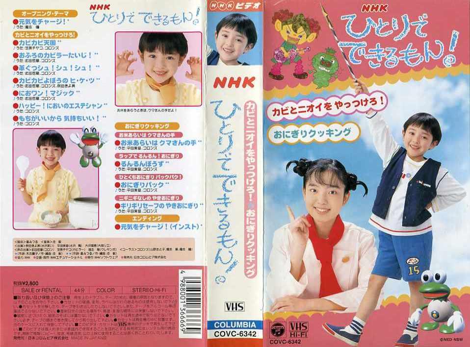 【VHSです】NHKひとりでできるもん! カビとにおいをやっつけろ! おにぎりクッキング 中古ビデオ【中古】