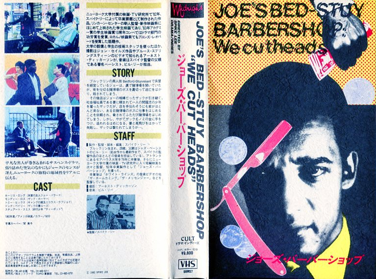 【VHSです】ジョーズ・バーバーショップ [字幕] 中古ビデオ【中古】【12/1 0時から12/11 10時まで★ポイント10倍★☆期間限定】