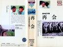 【VHSです】NHK特集 再会 ~35年目の大陸行~ 中古ビデオ【中古】