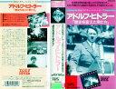 【VHSです】アドルフ・ヒトラー 歴史を変えた男たち 中古ビデオ【中古】