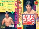 【VHSです】U.W.F.ビデオバウト・シリーズ14 ユニバーサル時代|中古ビデオ【中古】