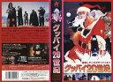 【VHSです】グッバイ20世紀 (1999年) [吹替]|中古ビデオ【中古】