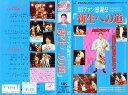 【VHSです】93ファン感謝祭「新生への道」|中古ビデオ【中古】