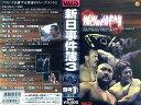 【VHSです】闘魂Vスペシャル 特別編 新日事件簿3|中古ビデオ【中古】