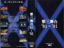 【VHSです】第三舞台 '81~'91|中古ビデオ