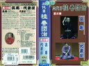 【VHSです】三代目桂春団治 其の四|中古ビデオ【中古】