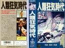 【VHSです】人類狂気時代|中古ビデオ【中古】