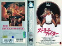 【VHSです】ストリートファイター [字幕][チャールズ・ブロンソン/ジェームズ・コバーン]|中古ビデオ【中古】
