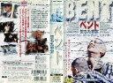 【VHSです】ベント 堕ちた饗宴 [字幕][イアン・マッケラン/ミック・ジャガー]|中古ビデオ【中古】