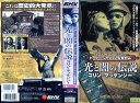 【VHSです】光と闇の伝説 コリン・マッケンジー [字幕][ピーター・ジャクソン]|中古ビデオ【中古】
