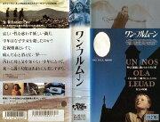 【VHSです】ワン・フルムーン [エンダヴ・エムリン]|中古ビデオ【中古】