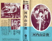 【VHSです】河内山宗俊 [山中貞雄]|中古ビデオ【中古】