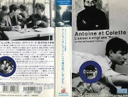 【VHSです】アントワーヌとコレット(二十歳の恋)/あこがれ [字幕][フランソワ・トリュフォー]|中古ビデオ【中古】