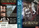 【VHSです】ジェノサイド・ファクトリー|中古ビデオ【中古】