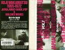 【VHSです】壁の中の秘事 若松孝二 |中古ビデオ【中古】【7/13 20時から7/24 10時まで★ポイント10倍★☆期間限定】
