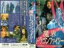 【VHSです】魔界ドラゴンファイター [字幕][ジョニー・トー]|中古ビデオ【中古】