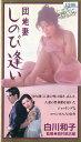 【VHSです】団地妻 しのび逢い|中古ビデオ【中古】
