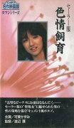 【VHSです】セーラー服色情飼育|中古ビデオ【中古】