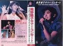 【VHSです】南野陽子/サマー・コンサート|中古ビデオ