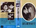 【VHSです】日本映画傑作全集 また逢う日まで [監督:今井正]|中古ビデオ【中古】