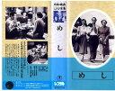 【VHSです】日本映画傑作全集 めし [上原謙/原節子]|中古ビデオ【中古】