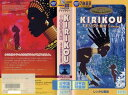 【VHSです】KIRIKOU キリクと魔女 [吹替]|中古ビデオ【中古】