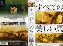 【VHSです】すべての美しい馬|中古ビデオ【中古】【ポイント10倍♪11/13(金)20時〜11/27(金)23時59分迄】