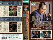【VHSです】鬼平犯科帳 第4シリーズ 第1話-第2話|中古ビデオ【中古】