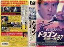 【VHSです】ドラゴン危機一発 '97 [字幕][ドニー・イェン]|中古ビデオ[K]【中古】