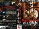 【VHSです】チョッパーリード/史上最凶の殺人鬼 [字幕]|中古ビデオ【中古】
