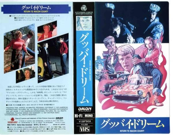 【VHSです】グッバイドリーム [字幕]|中古ビ...の商品画像