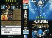 【VHSです】未来世紀ブラジル [字幕][テリー・ギリアム監督]|中古ビデオ【中古】