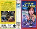 【VHSです】ドラゴンキッズ2 少林寺三十六福星|中古ビデオ【中古】