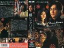 【VHSです】嬉しいクリスマス [字幕][パク・ヨンハ]|中古ビデオ【中古】