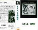 【VHSです】スペンサー・トレイシーの スタンレー探検記 [字幕]|中古ビデオ [K]【中古】