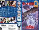 【VHSです】空の大怪獣Q|中古ビデオ【中古】