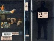 【VHSです】その男、凶暴につき|中古ビデオ【中古】