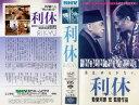 【VHSです】利休 RIKYU [三國連太郎/三田佳子]|中古ビデオ【中古】【6/14 20時から 6/26 10時まで★ポイント10倍★☆期間限定】