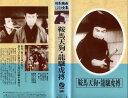 【VHSです】日本映画傑作全集 鞍馬天狗・龍驤虎摶|中古ビデオ【中古】