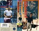 【VHSです】新網走番外地 嵐呼ぶダンプ仁義 [高倉健] 中古ビデオ【中古】【ポイント10倍♪9/4(金)20時〜9/28(月)10時迄】
