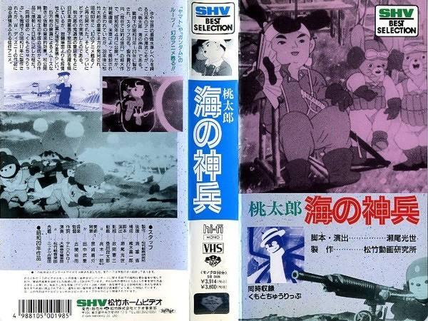 【VHSです】桃太郎 海の神兵|中古ビデオ【中古】【9/18 15時から9/28 10時まで★ポイント10倍★☆期間限定】