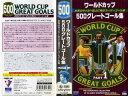 【VHSです】ワールドカップ 500グレートゴール集/世界のサッカー史上に残るスーパーゴール集 [字幕]|中古ビデオ【中古】