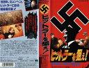 【VHSです】ヒットラーを狙え! 独裁者 運命の7分間 [字幕]|中古ビデオ【中古】