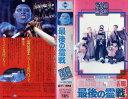 【VHSです】霊幻道士 完結編 最後の霊戦 [吹替]|中古ビデオ【中古】【7/13 20時から7/24 10時まで★ポイント10倍★☆期間限定】