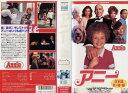 【VHSです】アニー (1982年) [吹替][アイリーン・クイン]|中古ビデオ【中古】【6/14 20時から 6/26 10時まで★ポイント10倍★☆期間限定】