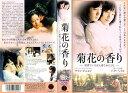 【VHSです】菊花の香り 世界でいちばん愛されたひと [吹替]|中古ビデオ【中古】【7/13 20時から7/24 10時まで★ポイント10倍★☆期間限定】