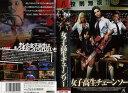 【VHSです】女子高生チェーンソー [字幕]|中古ビデオ【中古】